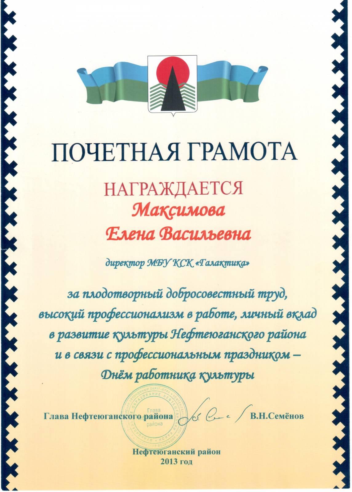 Поздравление главы почетному